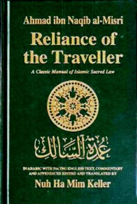 Reliance-of-the-Traveller-The-Sharia-Manual