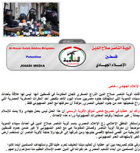 The_official_PRC_announcement_rejecting_all_responsibility_for_the_terrorist_attack